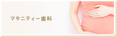 マタニティー歯科なら名古屋市南区の歯医者いなぐま歯科へ