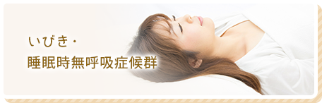 いびき・睡眠時無呼吸症候群なら名古屋市南区の歯医者いなぐま歯科へ