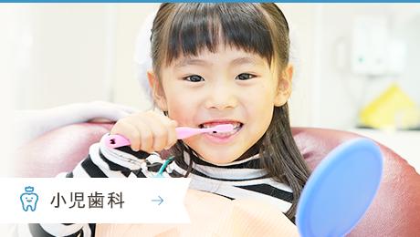小児歯科なら名古屋市南区の歯医者いなぐま歯科へ