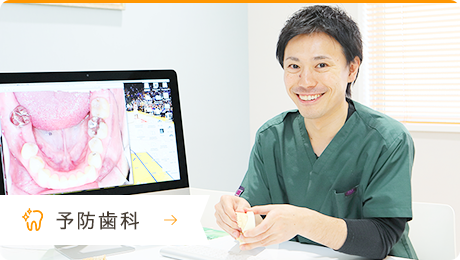 予防歯科なら名古屋市南区の歯医者いなぐま歯科へ