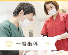 名古屋市南区の歯医者いなぐま歯科の一般歯科