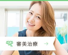 審美歯科なら名古屋市南区の歯医者いなぐま歯科へ