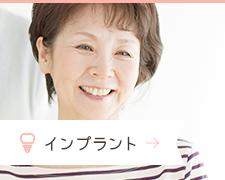 インプラントなら名古屋市南区の歯医者いなぐま歯科へ