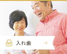 入れ歯なら名古屋市南区の歯医者いなぐま歯科へ