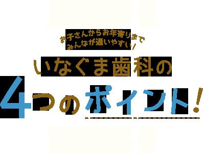 名古屋市南区の歯医者いなぐま歯科の4つのポイント